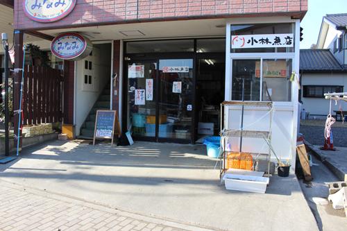 小林魚店外観