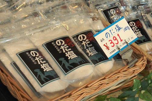 のだ塩(500)