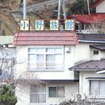 小野旅館150
