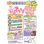 ぱあぷる春まつりチラシ(150)