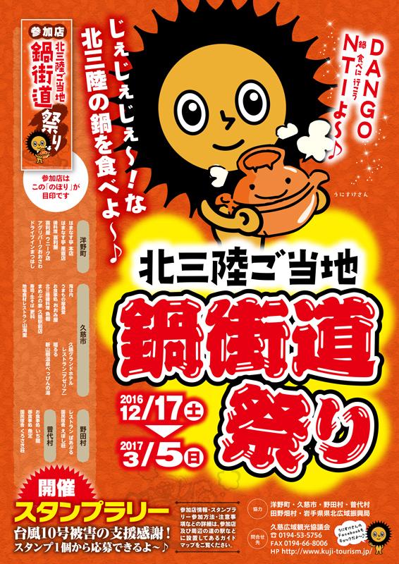 【平成28年度】北三陸ご当地鍋街道祭りポスター