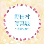 野田村写真展150