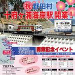 十府ヶ浦海岸駅150